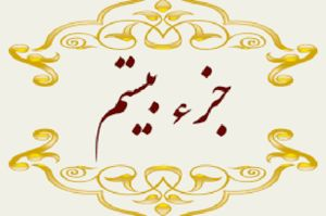 """صوت/ ترتیل جزء بیستم قرآن توسط""""مصطفیاسماعیل"""""""