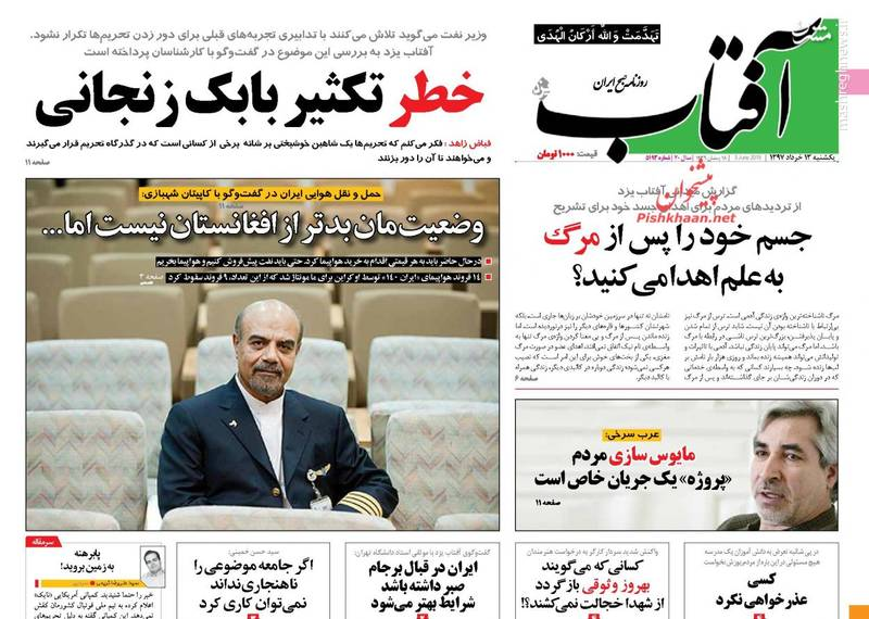 آفتاب: خطر تکثیر بابک زنجانی