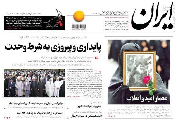 ایران: پایداری و پیروزی به شرط وحدت