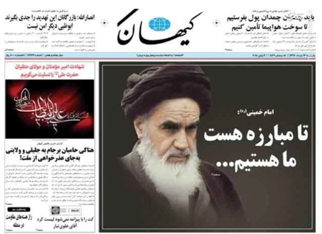 کیهان: تا مبارزه هست ما هستیم...