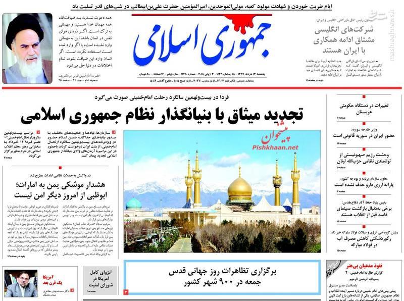 جمهوری اسلامی: تجدید میثاق با بنیانگذار نظام جمهوری اسلامی