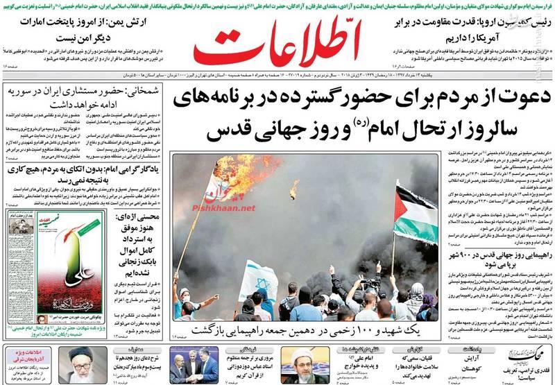 اطلاعات: ارتش یمن: از امروز پایتخت امارات دیگر امن نیست