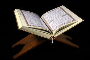 """شروع صبح با """"قرآن کریم""""؛ صفحه 31+صوت"""