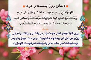 صوت/دعای روز بیست و دوم ماه مبارک رمضان