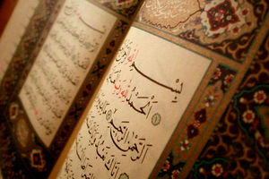 صوت/ تندخوانی جزء بیست و هفتم قرآن کریم