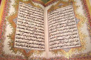 """شروع صبح با """"قرآن کریم""""؛ صفحه 42+صوت"""