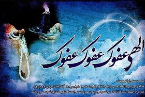 صوت/ دعای روز بیست و سوم ماه مبارک رمضان
