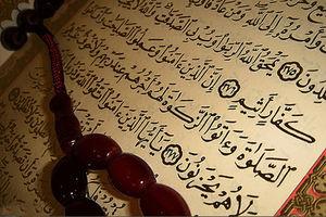 """شروع صبح با """"قرآن کریم""""؛ صفحه 190+صوت"""