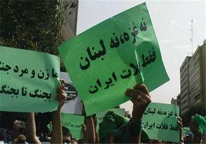 نه غزه نه لبنان