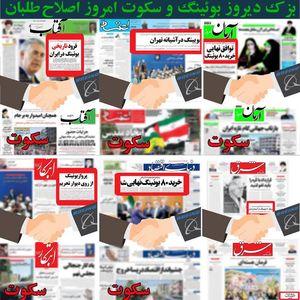 سرنوشت حماسهسرایی اصلاحطلبان برای بوئینگ! +عکس