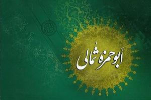 صوت/ شرح دعای ابوحمزه توسط استاد فاطمی نیا