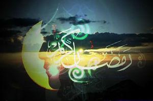 حدیث روز/ سپاس همراه با اقرار به بدیهایمان و سهل انگاریمان در ماه رمضان