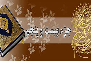 "صوت/ ترتیل جزء بیستوپنجم قرآن توسط""پرهیزگار"""