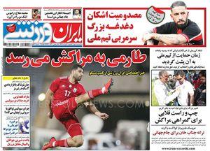 عکس/ روزنامههای ورزشی یکشنبه ۲۰ خرداد,