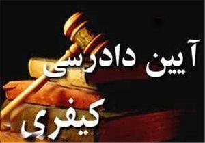 آیین دادرسی کیفری