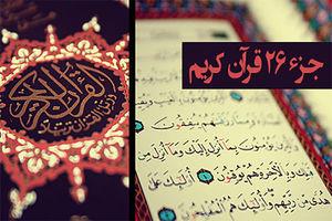 """صوت/ ترتیل جزء بیستوششم قرآن توسط """"صیافزاده"""""""