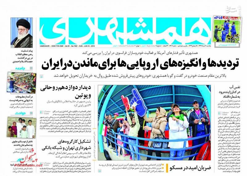 همشهری: تردیدها و انگیزه های اروپایی ها برای ماندن در ایران