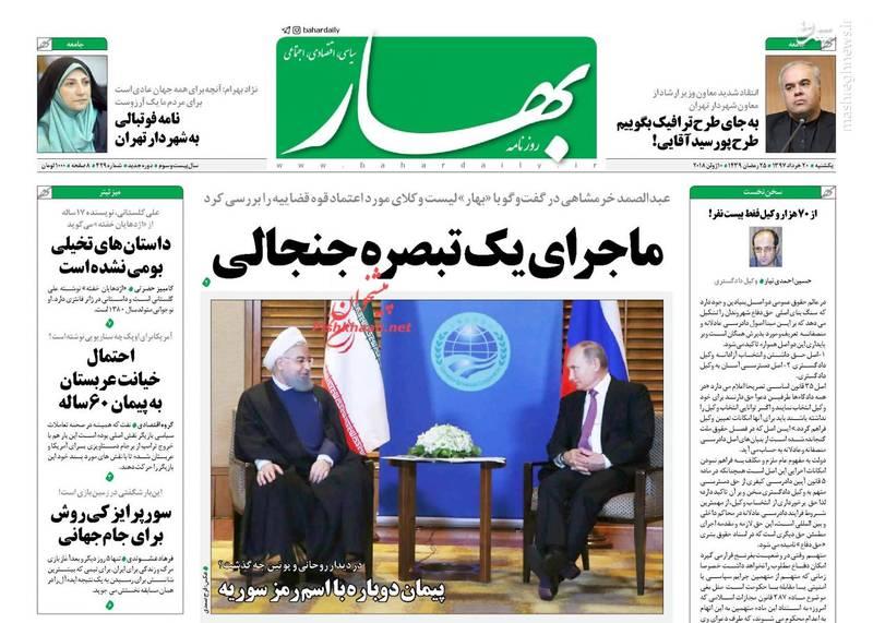 صفحه نخست روزنامههای یکشنبه ۲۰ خرداد