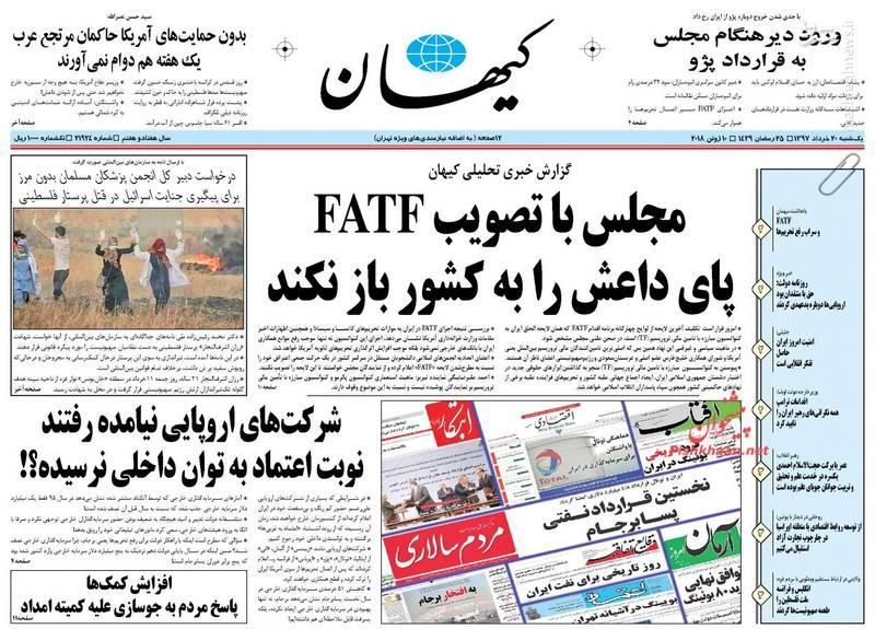 کیهان: مجلس با تصویب FATF پای داعش را به کشور باز نکند