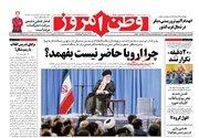صفحه نخست روزنامههای دوشنبه ۲۱ خرداد