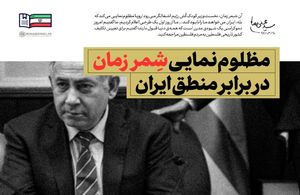 عکس/مظلومنمایی شمر زمان در برابر منطق ایران