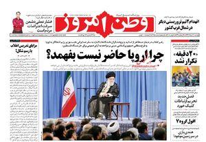 عکس/صفحه نخست روزنامههای دوشنبه ۲۱ خرداد