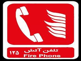 اختلال در سامانه ۱۲۵ سازمان آتشنشانی تا اطلاعثانوی
