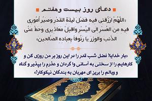 صوت/ دعای روز بیست و هفتم ماه رمضان