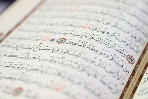 """شروع صبح با """"قرآن کریم""""؛ صفحه 96+صوت"""