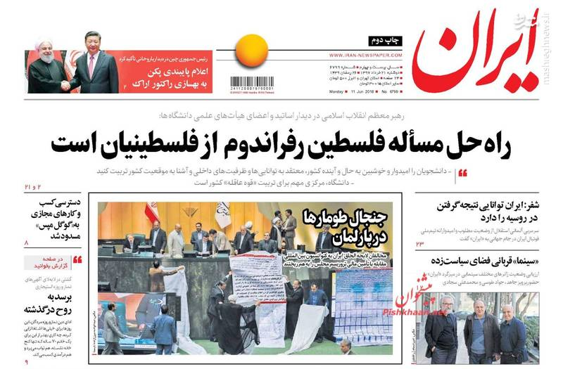 ایران: راه حل مساله فلسطین رفراندوم از فلسطینیان است