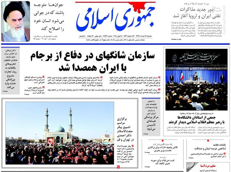 جمهوری اسلامی: سازمان شانگهای در دفاع از برجام با ایران همصدا شد
