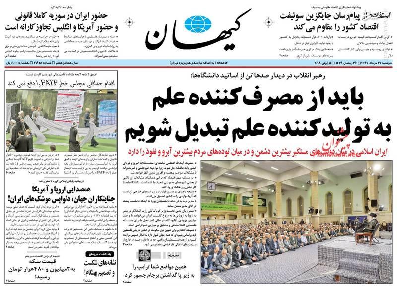 کیهان: باید از مصرف کننده علم به تولید کننده علم تبدیل شویم