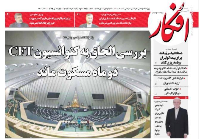 افکار: بررسی الحاق به کنوانسیون CFT دو ماه مسکوت ماند