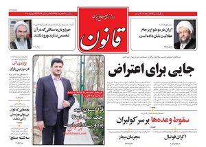 صفحه نخست روزنامههای سه شنبه ۲۲ خرداد