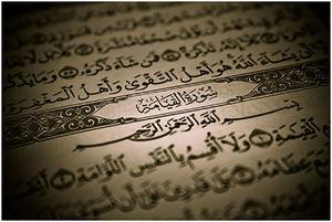صوت/ آیات مربوط به قیامت در کلام دکتر رفیعی