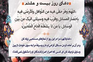 صوت/ دعای روز بیست و هشتم ماه رمضان