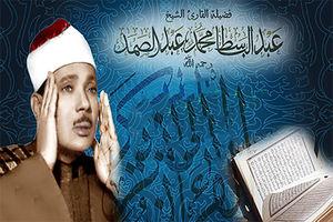 """صوت/ ترتیل جزء دوازدهم قرآن توسط""""عبدالباسط"""""""