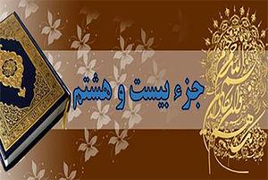 """صوت/ ترتیل جزء بیستوهشتم قرآن توسط""""پرهیزگار"""""""