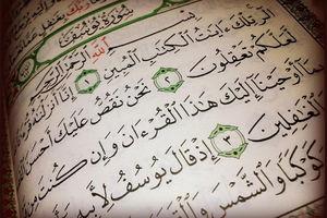 """شروع صبح با """"قرآن کریم""""؛ صفحه 104+صوت"""