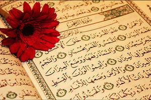 """شروع صبح با """"قرآن کریم""""؛ صفحه 99+صوت"""