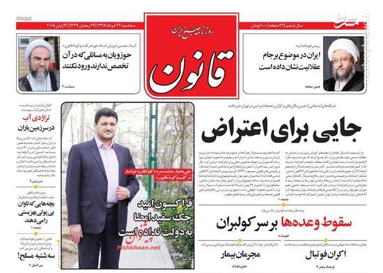بزرگترین دستاورد روحانی، پیروزی اخلاقی و اثبات حقانیت ایران در برجام بود!
