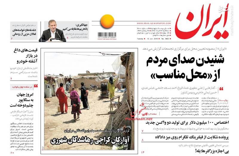 ایران: شنیدن صدای مردم از «محل مناسب»