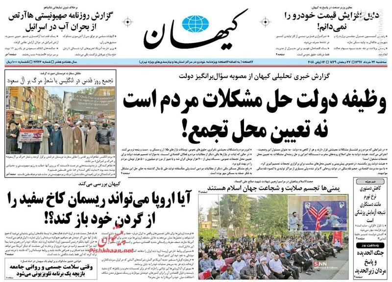 کیهان: وظیفه دولت حل مشکلات مردم است نه تعیین محل تجمع!