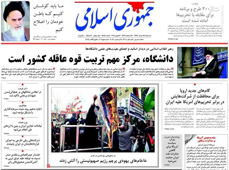 جمهوری اسلامی: دانشگاه، مرکز مهم تربیت قوه عاقله کشور است