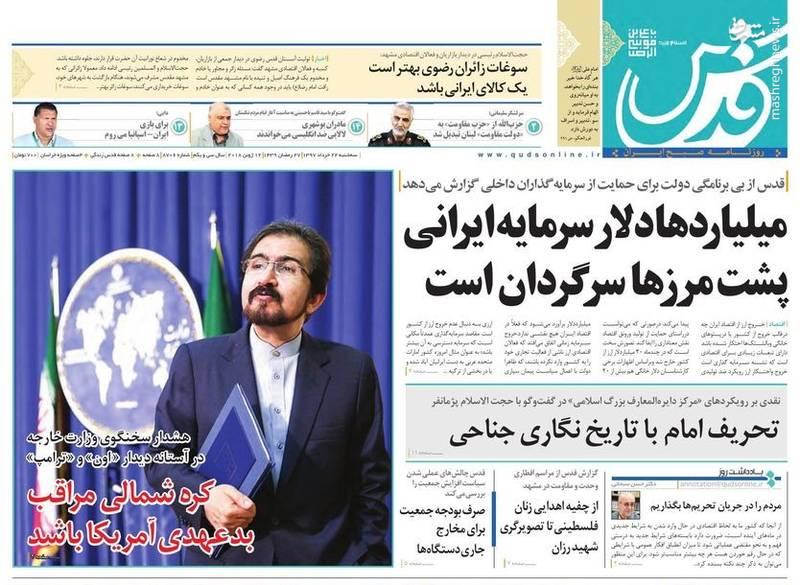 قدس: میلیاردها دلار سرمایه ایرانی پشت مرزها سرگردان است