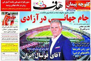 عکس/ روزنامههای ورزشی چهارشنبه ۲۳ خرداد