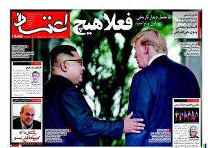 صفحه نخست روزنامه 23 خرداد