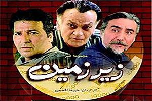 """صوت/ تیتراژ سریال""""زیرزمین""""با صدای احسان خواجه امیری"""""""