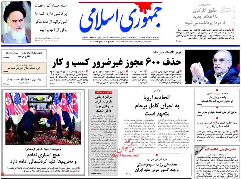 جمهوری اسلامی: حذف 600 مجوز غیر ضرور کسب و کار