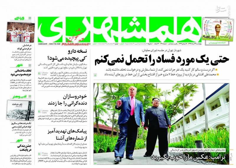 همشهری/ شهردار تهران:رحتی یک مورد فساد را تحمل نمیکنم
